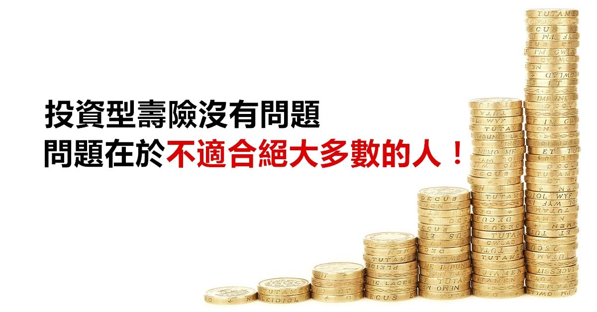 為什麼多數人買投資型保單的經驗都不好?