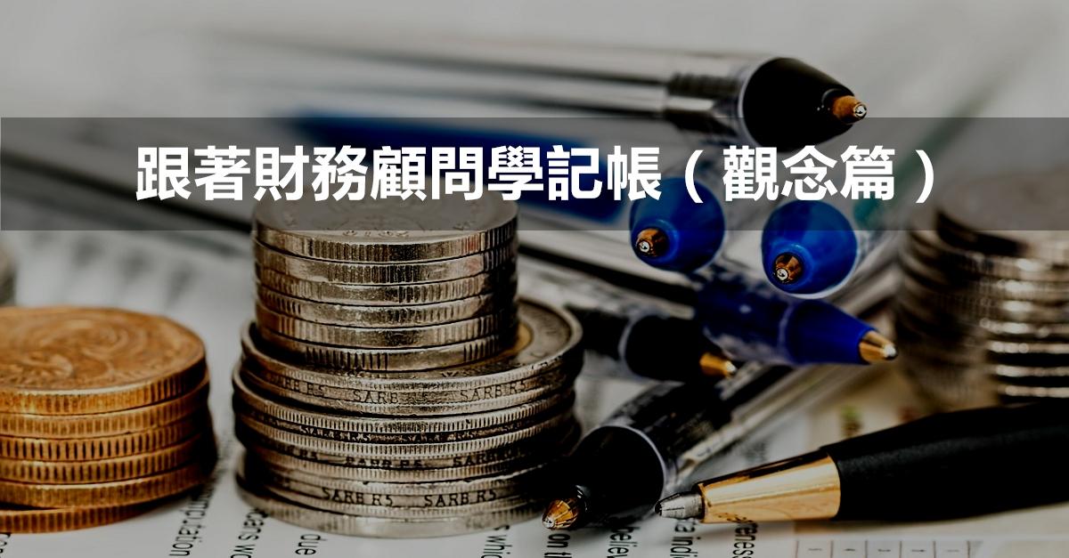 跟著財務顧問學記帳(觀念篇)