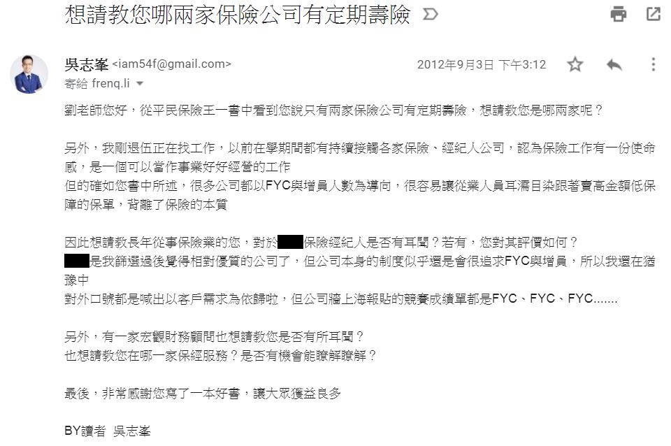 寄給劉鳳和老師的信
