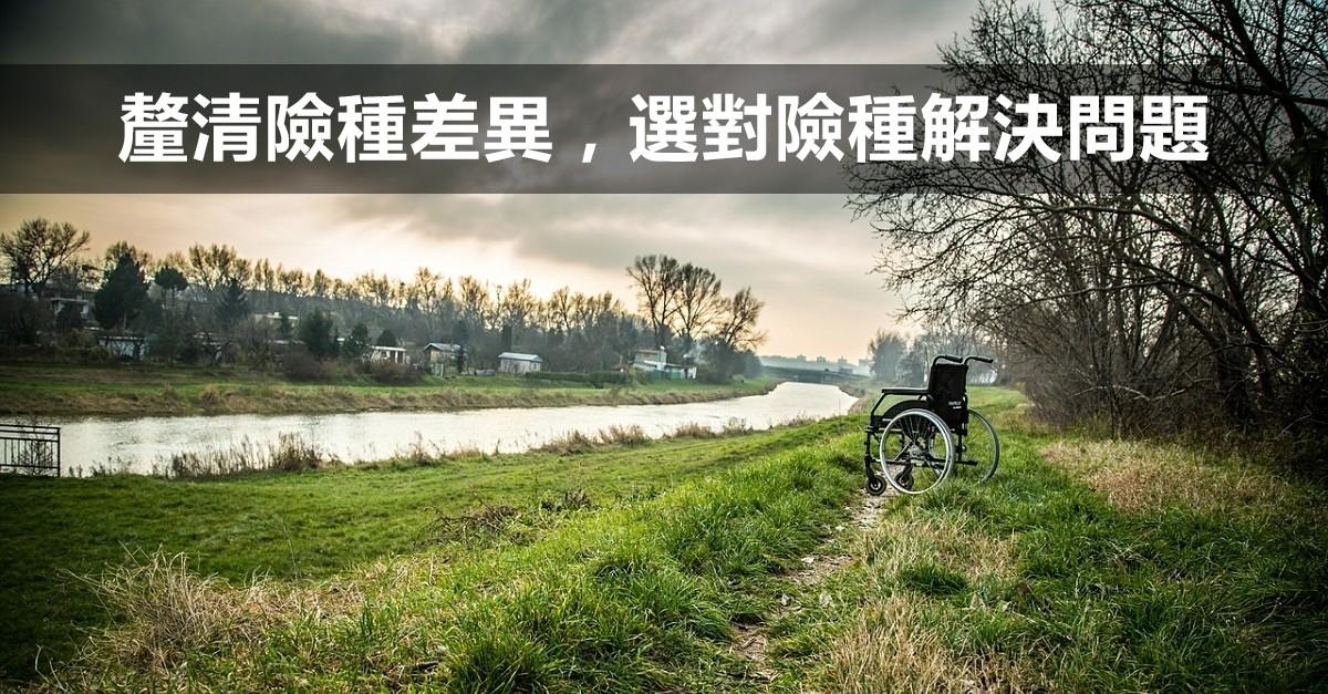 圖解殘扶險、殘廢險、傷害險與壽險的差異